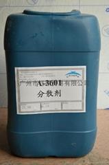碳黑分散剂A3601