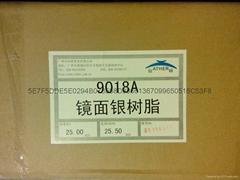 供應鏡面銀樹脂9018A