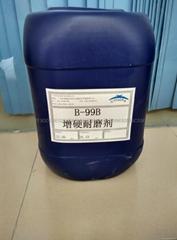 B-99B增硬耐磨流平剂
