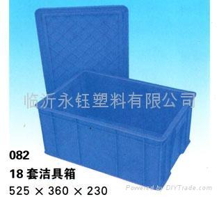 塑料潔具箱 1