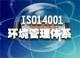 天津ISO14001认证