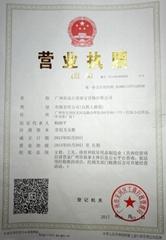 广州市高尔登珠宝首饰有限公司