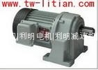 台湾利明Sv10-100-1/8减速电机