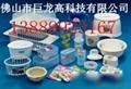 塑料抗菌劑