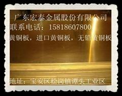 C2680无铅黄铜板