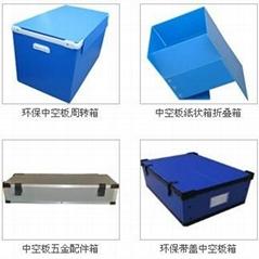 东莞厚街中空板周转箱,防静电箱,导电箱,刀卡,平卡,彩盒