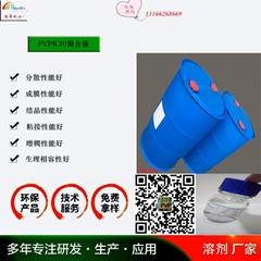 聚乙烯吡咯烷酮PVPK30溶液厂家