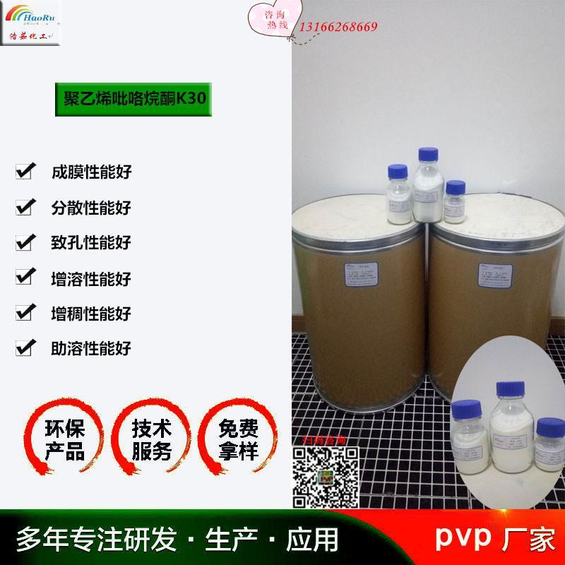 聚乙烯吡咯烷酮PVPK30厂家 1