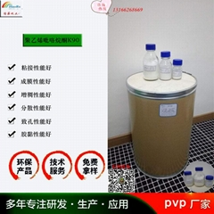 聚乙烯吡咯烷酮PVPK90厂家