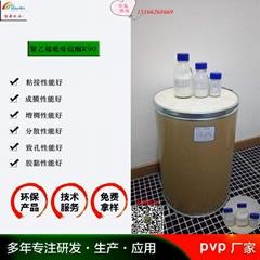 聚乙烯吡咯烷酮PVPK90廠家