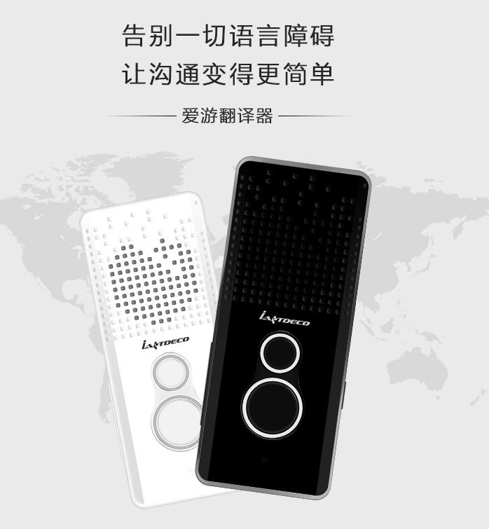 Electronic Pocket Voice Smart Translator  1