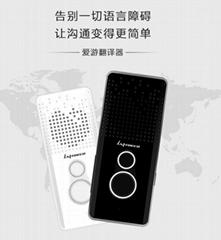 Electronic Pocket Voice Smart Translator