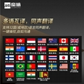 32+ Languages Instant Mutual Voice Translation Machine  2