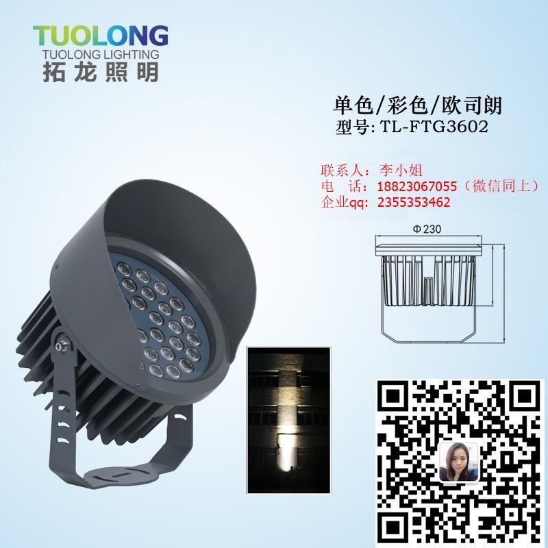 防水透氣18WLED投光燈 3