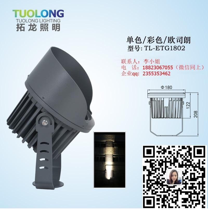 72WRGBW投光燈外控DMX512 3