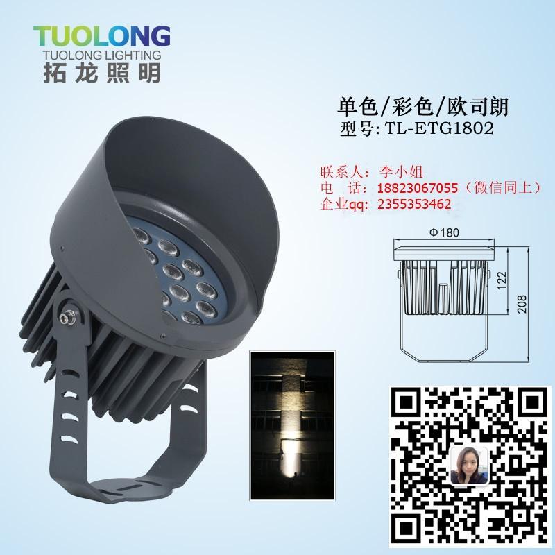 72WRGBW投光燈外控DMX512 4