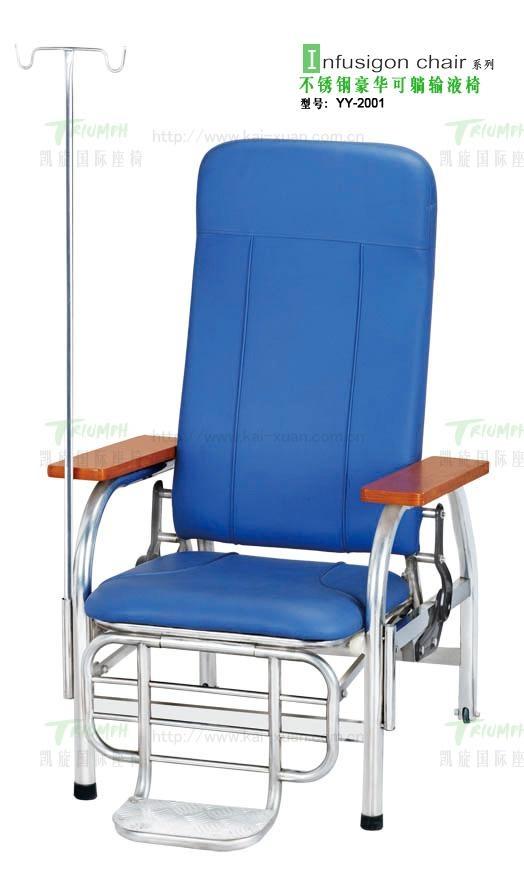 不鏽鋼豪華可躺輸液椅 1