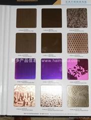 彩色不鏽鋼板