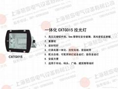CXTG015一體化投光燈