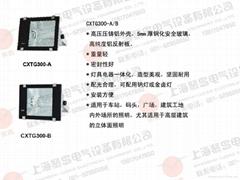 CXTG300A-CXTG300車站碼頭燈