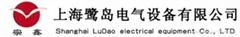 上海鷺島電氣設備有限公司