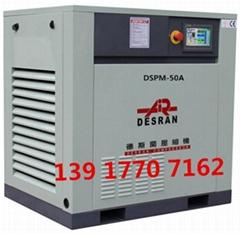 上海德斯蘭永磁空壓機使用英文版說明書 中文版說明書