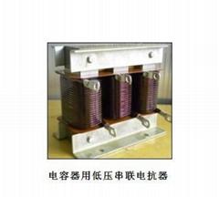 低压电容器补偿串联电抗器CKSG