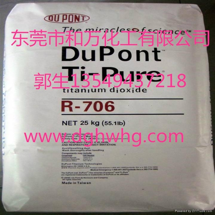 美国杜邦原装R706金红石钛白粉 1