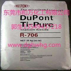 美国杜邦原装R706金红石钛白粉