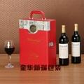 通用紅酒盒批發定做 皮制酒盒子 雙瓶裝紅酒盒 葡萄酒盒 1