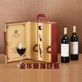 義烏工廠生產熱銷雙瓶裝皮質紅酒盒  3
