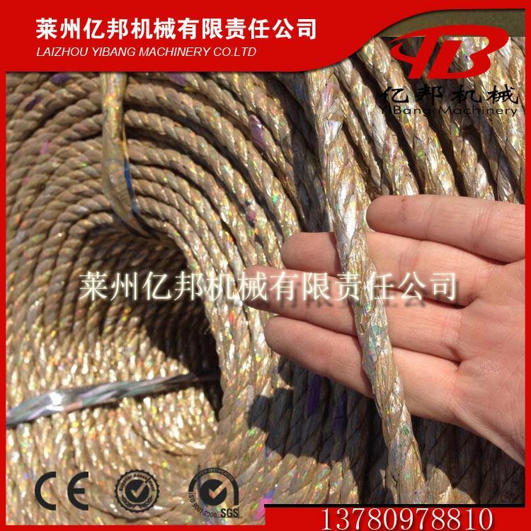 plastic rope extrusion 4