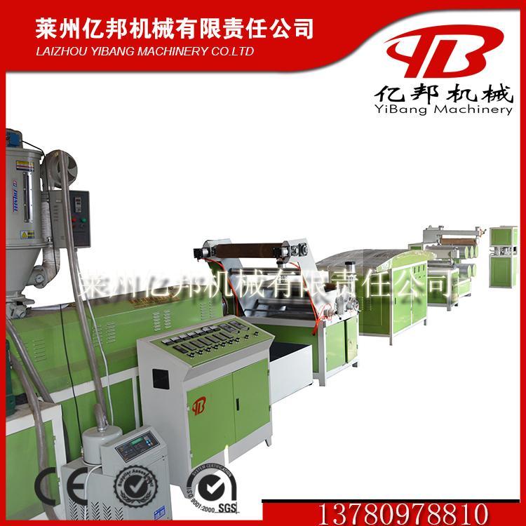 PP raffia making machine 4