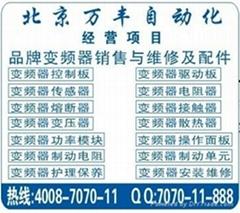 北京萬豐京創科技有限公司