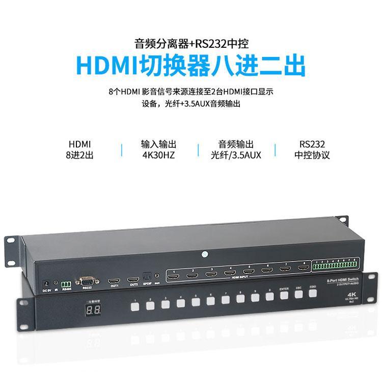 HDMI切換器八進二出帶音頻分離RS232 1