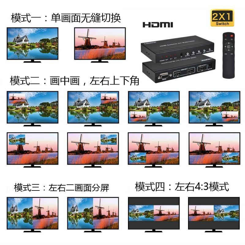 優霆HDMI無縫切換器分屏器二畫面分割器帶RS中控 2