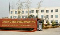 深圳市華強盛金屬材料有限公司