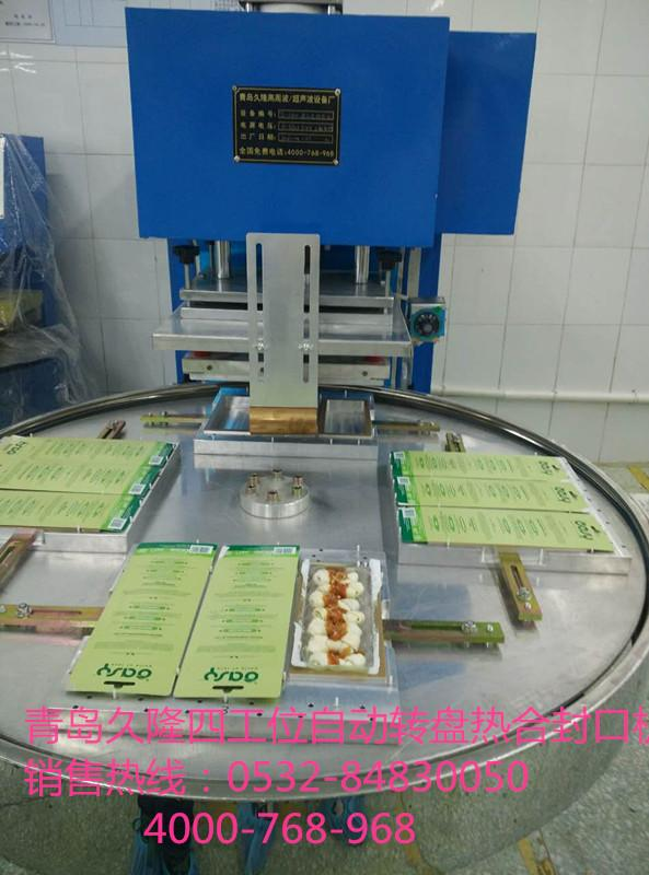供應山東久隆JL-10KW四工位自動轉盤焊接機