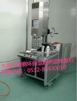 供應山東久隆JL-4200WA環保型醫用熱合機