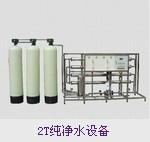 2T纯净水设备