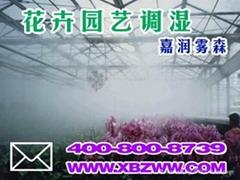 成都重庆花卉园艺大棚加湿降温