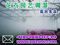 成都重慶花卉園藝大棚加濕降溫