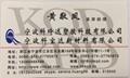 出口日本的PVC膜 5