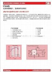 代理ETA1485宽电压同步降压