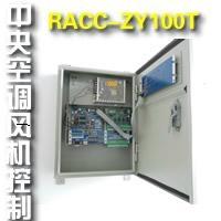 中央空调智能控制器