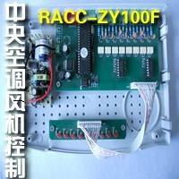 中央空调节能控制器RACC-ZY100F