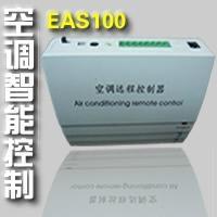 空調關機自動控制器EAS100