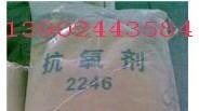 抗氧劑2246