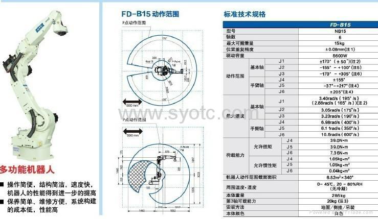 青島焊接機器人B150焊接自動化 2