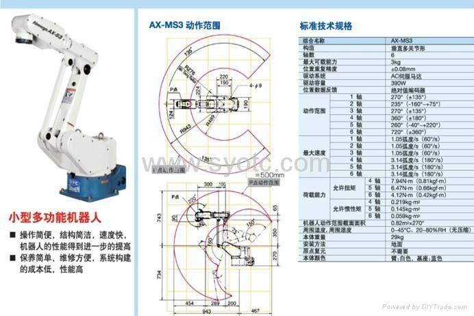 青島焊接機器人B150焊接自動化 4
